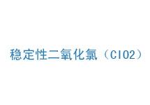 稳定性二氧化氯(CIO2)